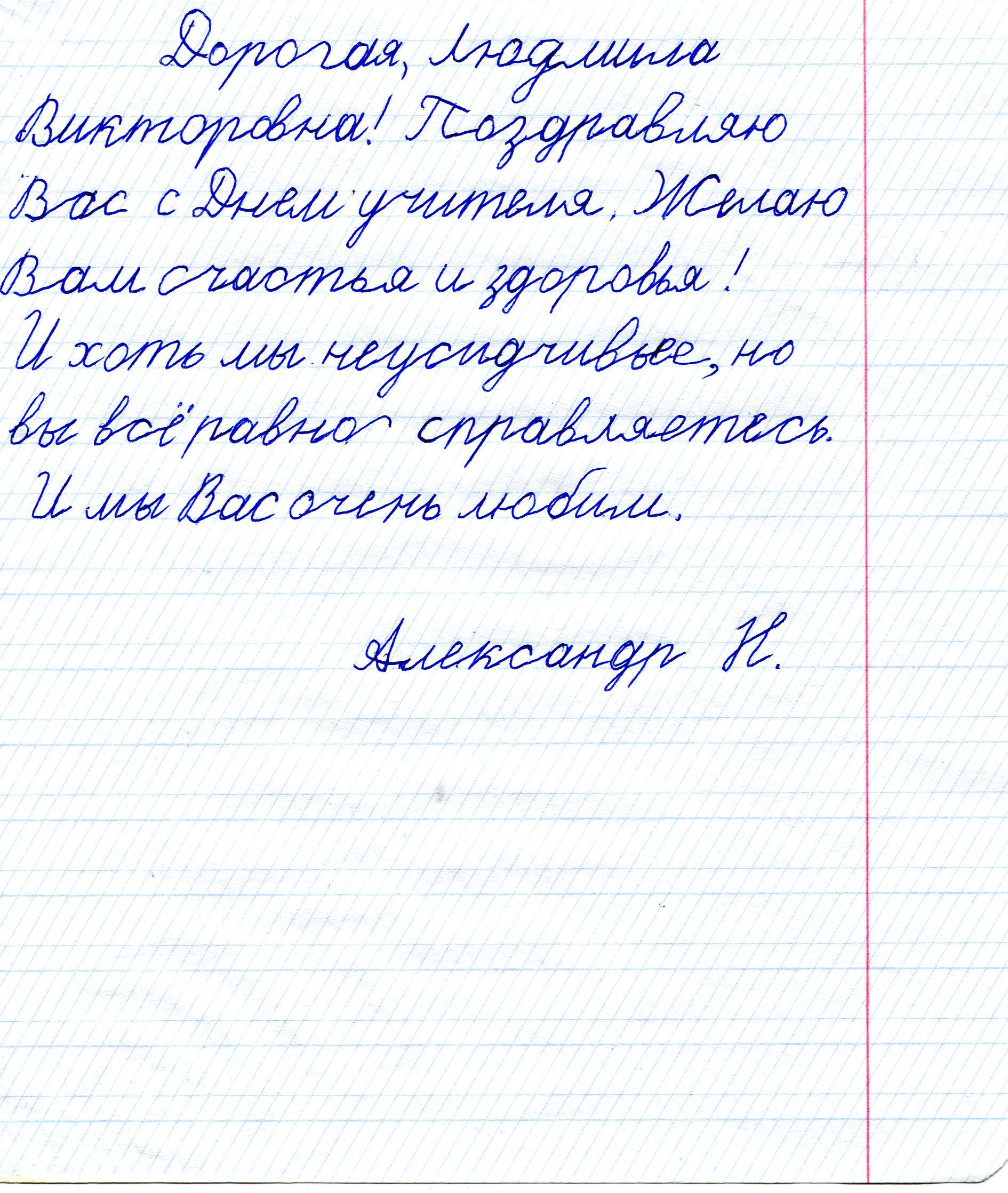 Моя мама моя учительница поздравления